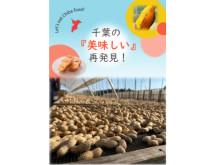 千葉大生が作成した「千産千消」リーフレットが完成!京葉銀行全店舗で配布開始