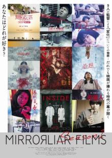 森川葵が涙し、友近が殴り、木村多江が叫ぶ 『MIRRORLIAR FILMS Season1』予告編