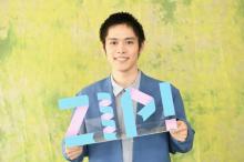 細田佳央太、『ZIP!』9月の金曜パーソナリティー就任「全力で頑張りたいと思います!」