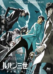 TVアニメ『ルパン三世 PART6』湊かなえ・押井守ら脚本参加 豪華布陣がミステリーの世界に誘う