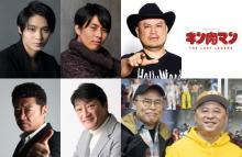 ドキュメンタリードラマ『キン肉マンTLL』各話ゲストに磯村勇斗、ゆでたまごら