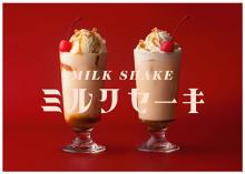"""レトロな「ミルクセーキ」をかわいくアレンジ。ローステッドコーヒー、秋の新作は""""ネオ喫茶""""なドリンクです"""