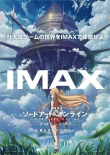 『SAO』新作映画、IMAX上映決定 15日に完成披露上映会実施で登壇は松岡禎丞&戸松遥