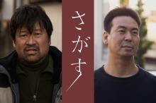 『岬の兄妹』の片山慎三監督、商業デビュー作は佐藤二朗主演『さがす』