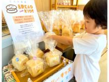金沢の「藤江パン」「三池パン」が小学生以下を対象に50円で焼き立てパンを提供開始