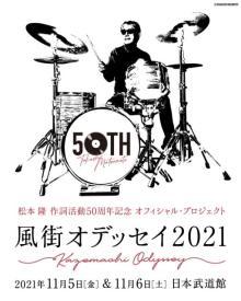 松本隆作詞楽曲だけで日本武道館2days 「はっぴいえんど」ら出演者第1弾発表