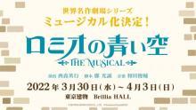 『ロミオの青い空』ミュージカル化決定、来年3月に東京で上演