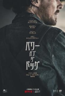 """ベネディクト・カンバーバッチ、Netflix映画で""""ヤバい男""""怪演 賞レースの目玉に!?"""