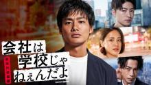 野村周平、ドラマ『会社は学校じゃねぇんだよ』新シリーズに主演 前作の主人公・三浦翔平と対峙