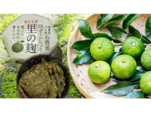 手づくりによる逸品!愛媛県内子町石畳産「ゆずこしょう 里の麹」数量限定で全国販売