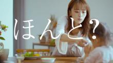 """近藤千尋、愛娘2人とCM出演 親子の""""リアルな表情""""垣間見える内容に"""