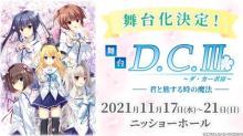 『D.C. ~ダ・カーポ~』シリーズ初の舞台化、11月公演決定 キャストは新田恵海ら