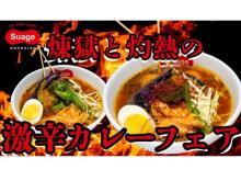 北海道スープカレー店「Suage」が都内全店で初の激辛スープカレーフェアを開催
