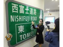 高速道路を楽しく学ぼう!「コミュニケーション・プラザ富士」オンライン見学開始