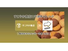 """""""習慣化アプリKeeep×すこやか商店 おからクッキー""""のキャッシュバック企画が開催中"""