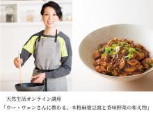 ウー・ウェンさんが麻婆豆腐の作り方を直伝する『天然生活』オンライン料理講座開催