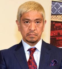 """松本人志""""BPO対ダウンタウン""""ネットニュース煽りに不快感「ちょっと腹が立つ」"""