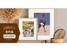 「DeCasa」が全ての海外アート作品が10%オフになる秋の期間限定セールを開始
