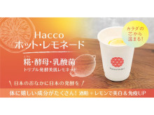 「Hacco to go!」から新メニュー「発酵HOTレモネード」を発売開始