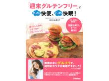 週イチのグルテンフリーで毎日快調!簡単食材のレシピやメソッドを紹介する書籍が発売