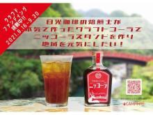 コーヒーをベースに栃木県産品を使用したクラフトコーラ誕生!CAMPFIREにて先行販売中