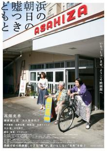 高畑充希&大久保佳代子、磐梯吾妻スカイラインで撮影したドライブシーン解禁