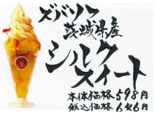"""「マルト」平尼子店に、ズバ抜けて美味しいソフト""""ズバソフ""""秋の新作登場!"""