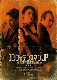映画『コンフィデンスマンJP』第3弾、来年1・14公開 大人の色気漂うティザービジュアル解禁