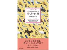 おしゃれで可愛い!持ち歩きにも便利な野鳥図鑑『野鳥手帳』が重版決定