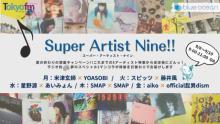 SMAP30周年 TOKYO FM『Blue Ocean』で感謝祭を開催