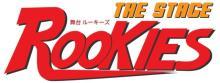 『ROOKIES』11月に舞台化決定 川藤幸一役に根本正勝