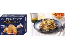 様々な料理に使える!手軽で便利な「アンチョビガーリックバターブレンド 150g」新発売