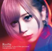 ReoNa「生命線」、デジタルシングル1位「この曲を愛してくださったあなた、ありがとうございます」【オリコンランキング】