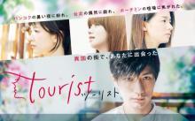 三浦春馬が全話に出演するオムニバスドラマ『tourist ツーリスト』Blu-ray&DVD化