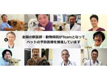 予防医療の大切さを啓発!獣医師団体Team HOPE公式サイトがリニューアルオープン