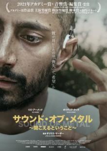 聴覚で味わう映画『サウンド・オブ・メタル』日本版アートワーク