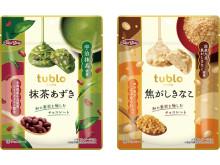 こだわりの一粒を堪能!和の素材を愉しむ贅沢チョコレート「tublo」が新発売