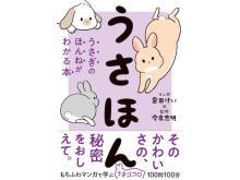人気のペット書シリーズ第4弾!『うさほん うさぎのほんねがわかる本』が発売