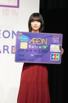 櫻坂46森田ひかる、CM撮影で何度も撮り直し「たくさん笑った現場だった」