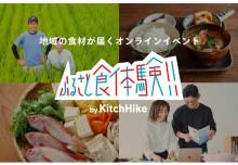 北海道厚沢部町の特産品を通じた「ふるさと食体験」がオンラインで開催