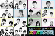 『バラバラ大作戦』7番組が新スタート もう中、ぺこぱ、渋谷凪咲、ハマ・オカモト&齋藤飛鳥がMCに