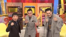 爆笑問題&神田伯山が新番組 人気芸人のプレゼンをジャッジ