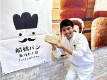 """食パン専門店「パティシエパン」が""""船橋パン 薬円台工房""""としてオープン!"""