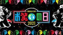 TBS『お笑いの日』今年も開催 ダウンタウンとくりぃむ有田が久々の共演【ラインナップあり】