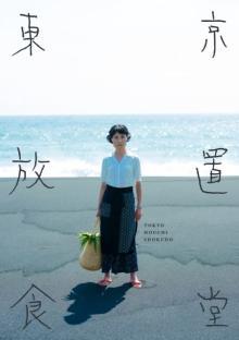 片桐はいり『東京放置食堂』主題歌アーティスト&キービジュアル解禁