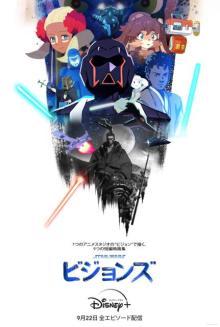 日本のアニメスタジオが作る『スター・ウォーズ:ビジョンズ』キービジュアル