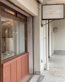心温まる空間と食事に惹き込まれた...。名古屋の「喫茶space」で、ノスタルジックな気分を味わってみて