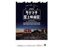石川県金沢にて「タテマチ屋上映画祭2021」「カナザワ映画祭2021」開催