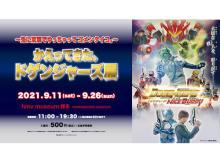 福岡が舞台の特撮ヒーロー「ドゲンジャーズ」初の企画展が9月11日より開催!