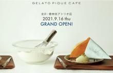 ジェラートピケカフェ、金沢2号店がOPEN。初のセットメニュー×学割、先行販売とお楽しみがいっぱいです